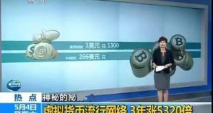 中国中央銀行仮想通貨批判