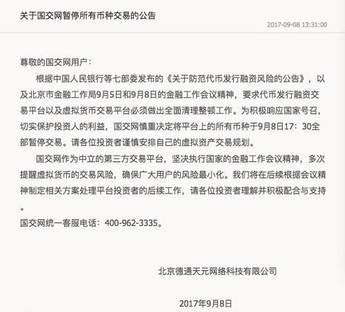 取引所閉鎖のお知らせ(国交網)