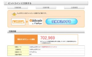 ビットコイン無料貯めるポイントサイト