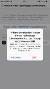 バイナンスアプリ手順2