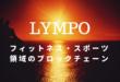 Lympo(LYM)リンポとは|暗号通貨の価格・時価総額・特徴と設計思想