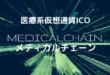 Medicalchain(MedToken)メディカルチェーンとは|暗号通貨の価格・時価総額・特徴と設計思想