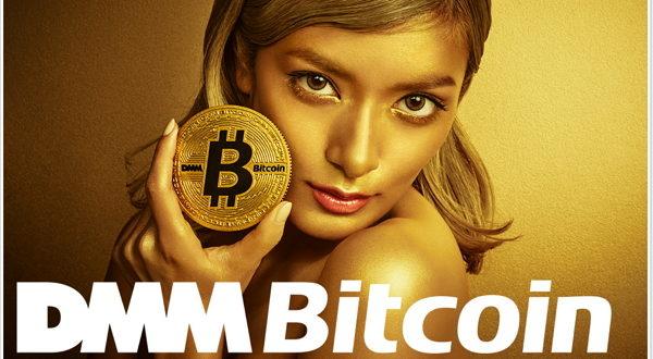 DMMビットコインはFX層を狙ったレバレッジ用の取引所